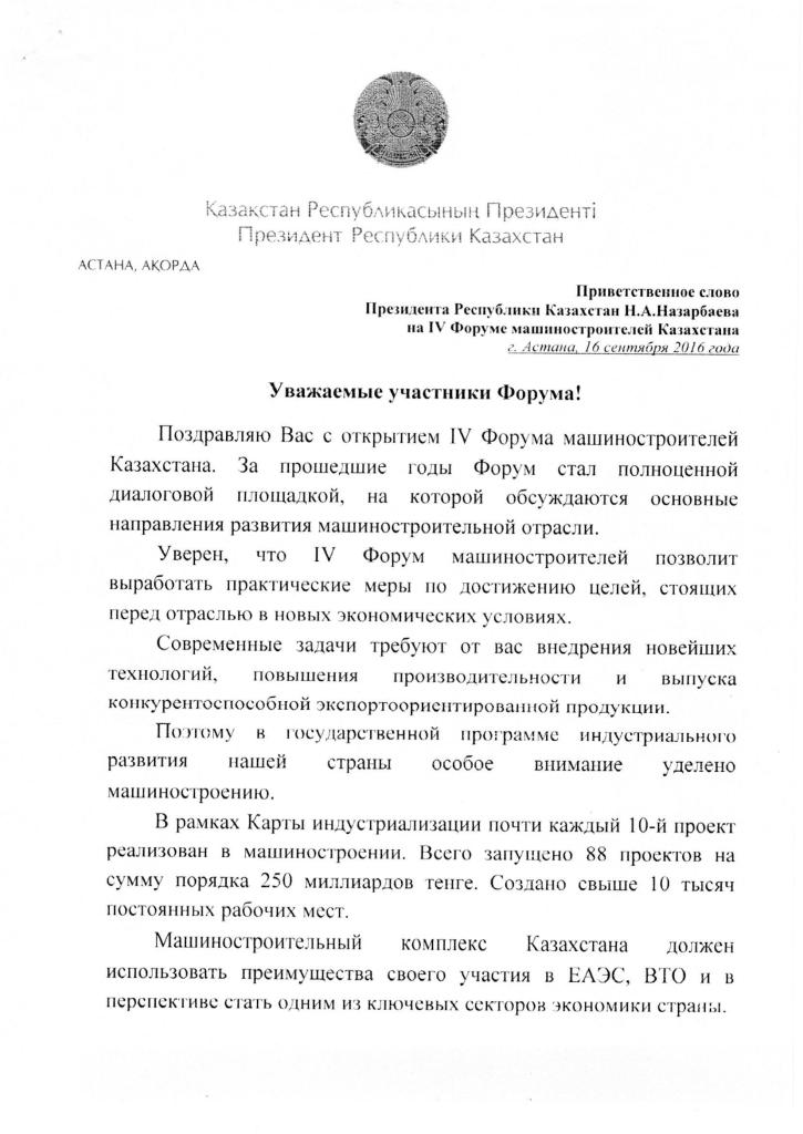 privetstvennoe-pismo-prezidenta-rk_stranica_1
