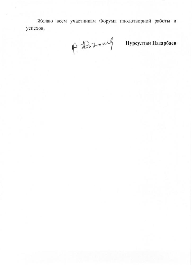 privetstvennoe-pismo-prezidenta-rk_stranica_2