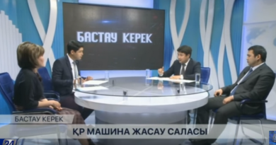 Сотрудники Союза машиностроителей Казахстана, МИР РК и АО «КИРИ» в эфире телеканала Хабар 24