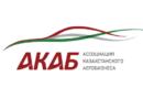 По данным Ассоциации Казахстанского АвтоБизнеса (АКАБ).