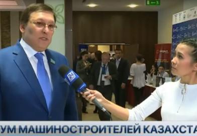 В Астане начал свою работу V Форум машиностроителей Казахстана