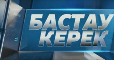 Председатель Правления Союза машиностроителей Казахстана М. Пшембаев в эфире телеканала Хабар 24