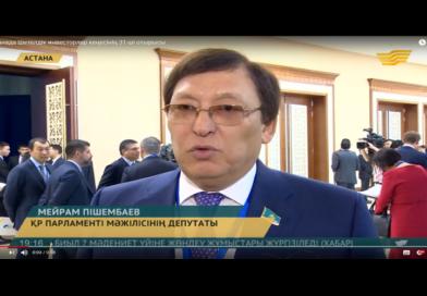 Астанада Шетелдік инвесторлар кеңесінің 31-ші отырысы