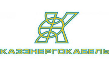 АО «Казэнергокабель»