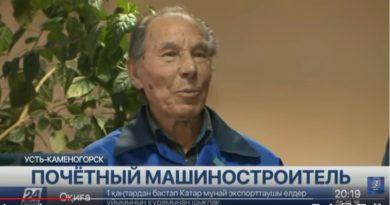 В Усть-Каменогорске чествовали 90-летнего машиностроителя