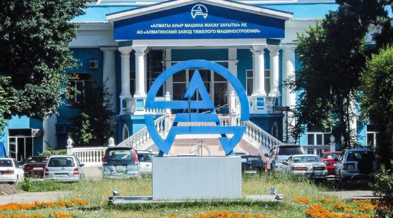 Алматы ауыр машина жасау зауыты жаңа өндірістік алаңға көшеді